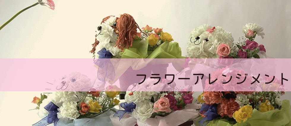 定番のプリザーブドフラワーから今大人気のすべて生花でつくったフラワーアレンジメントのアニマルシリーズなど、他店にはない商品で、皆様のお越しをお待ちしております
