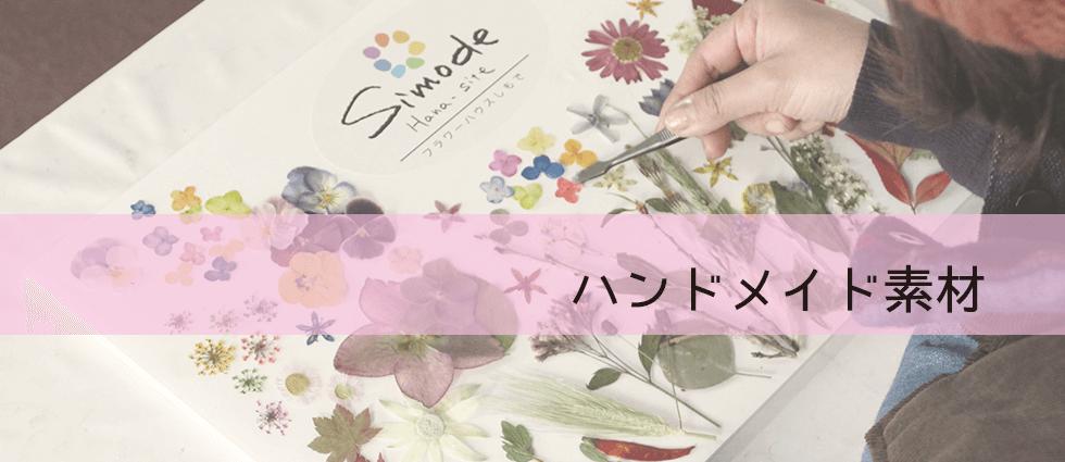 当店では独自の方法で着色した押し花や、生産から加工、販売までを一貫して行っているセンニチコウなどのハンドメイド素材を、多数取り扱っております