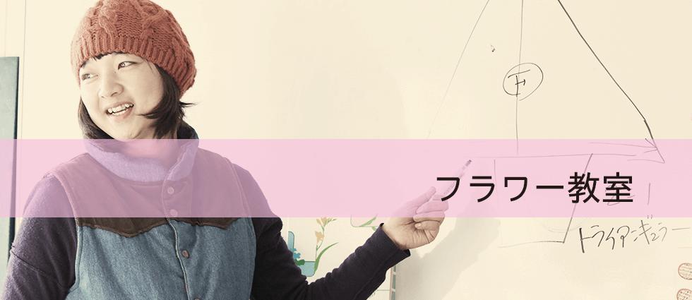 当店のフラワー教室はNFD(日本フラワーデザイン協会)公認校です。3つのコースをご用意しておりますので、ご自分の目的に合ったコースをお選びください。