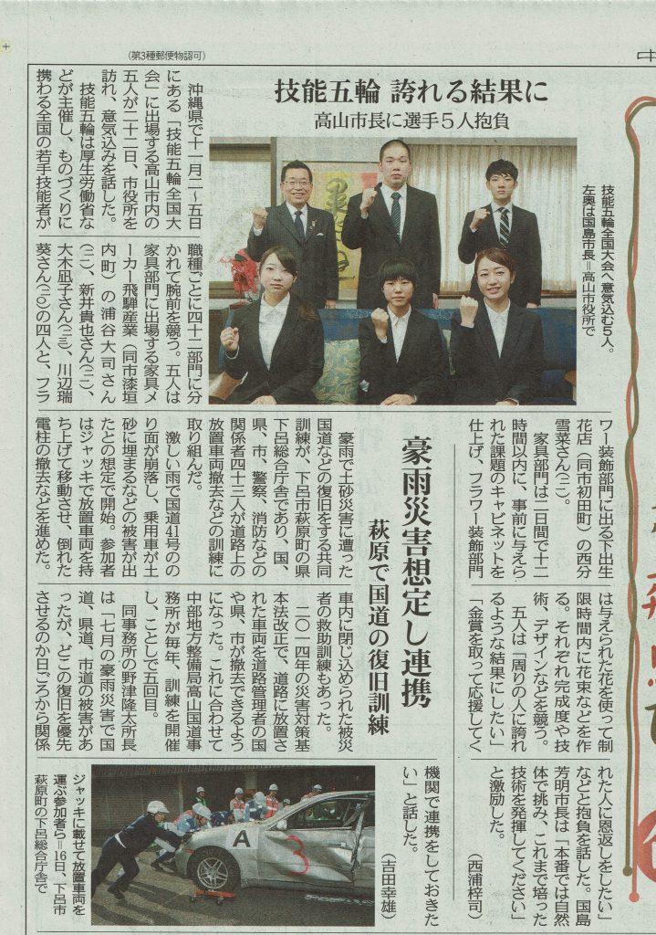 技能五輪の岐阜県代表として、フラワーハウスしもでのスタッフが参加いたします