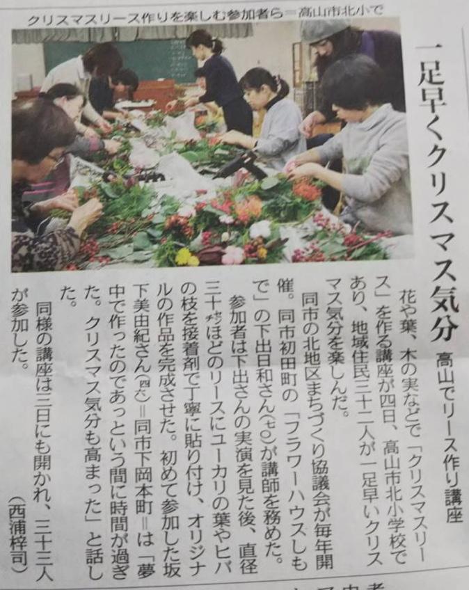 フラワーハウスしもで中日新聞に掲載
